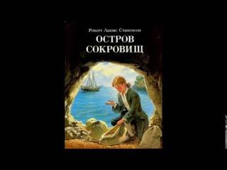 Роберт Льюис Стивенсон - Остров Сокровищ [аудиоспектакль]