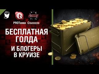 Бесплатная Голда и Блогеры в Круизе - Танконовости №46 - Будь готов [World of Tanks]