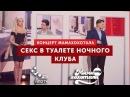 Секс в Туалете Ночного Клуба Мамахохотала НЛО TV