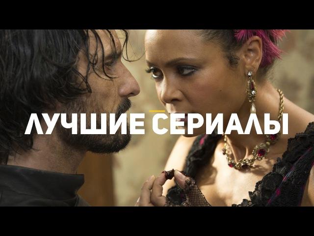 10 сериалов 2016, которые должен посмотреть каждый. Часть 1 » Freewka.com - Смотреть онлайн в хорощем качестве