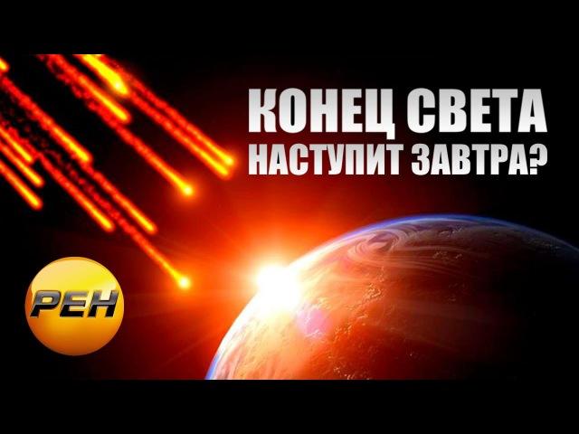 Конец света наступит завтра? (2017) Документальный спецпроект