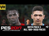 PES 2017 DATA PACK 3 ALL 153 NEW PLAYER FACESCARAS #2 (Bailly, Lanzini, Gomes + more!)