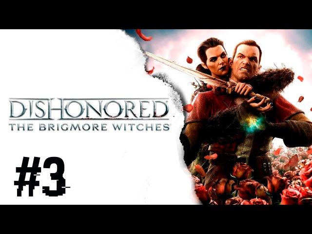 Прохождение Dishonored: TBW 3 - Особняк ведьм и мерзопакостный ритуал!