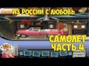 Самолет часть 4. Как достать соседа Из России с любовью