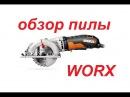 Обзор пилы WORX Compact Circular Saw WX429L / тиристорный преобразователь 220В-110В
