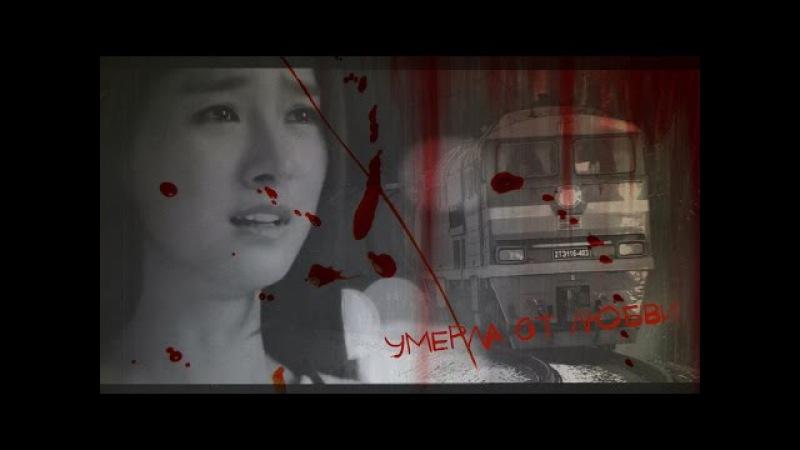 ▲ Yi Jung Ga Eul ▲ Умерла от любви ▲AU▲