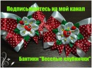 МК Красивые Бантики Веселые клубнички