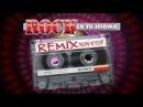 Pop Rock 80's En Tu Idioma Mix