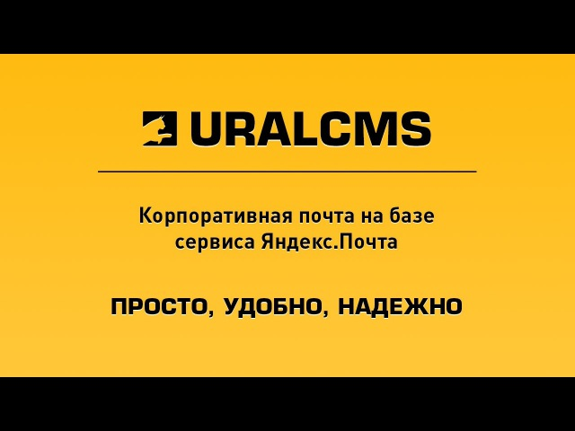 UralCMS: Корпоративная почта на базе сервиса Яндекс.Почта