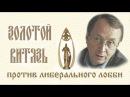 Николай Бурляев. Золотой Витязь против либерального лобби