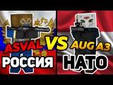 РОССИЯ ASVAL VS НАТО AUG A3 ЧЬЁ ВООРУЖЕНИЕ ЛУЧШЕ В БЛОКАДЕ! # 4