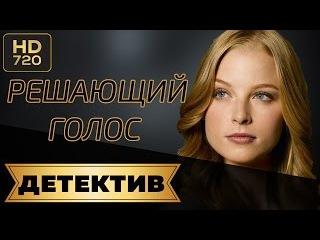 Обалденный детектив! Решающий голос (2016) Фильмы про криминал, Русские детективы
