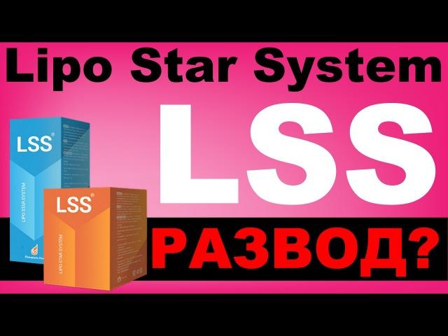 Lipo Star System реальные отзывы побочные эффекты