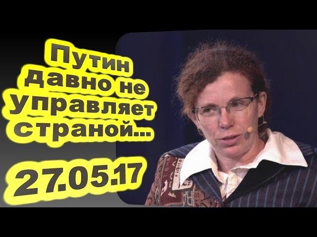 Юлия Латынина - Путин давно не управляет страной... 27.05.17