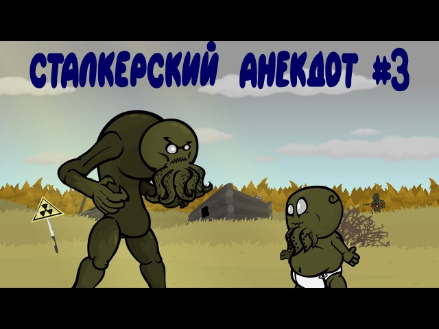Сталкерский анекдот 3