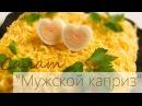 САЛАТ Мужской каприз / Салат с мясом