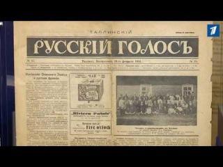 В столице стартуют Дни русского просвещения - YouTube