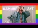 Я ГЕЙ МОЙ КАМИНГ АУТ ЛГБТ революция в России Zhenya Svetski coming out