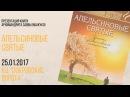 25 января 2017 Презентация книги о Саввы Мажуко Апельсиновые святые