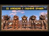 Fallout 4 - 22 Локации с Силовой Бронёй!!!