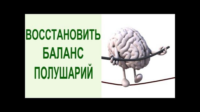 Упражнение для мозга: как восстановить баланс в работе левого и правого полушар » Freewka.com - Смотреть онлайн в хорощем качестве