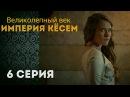 Великолепный векИмперия Кёсем__6 серияДубляж ТК Домашний