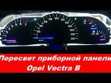 Пересвет приборных панелей (Проверка после работы) Opel Vectra B