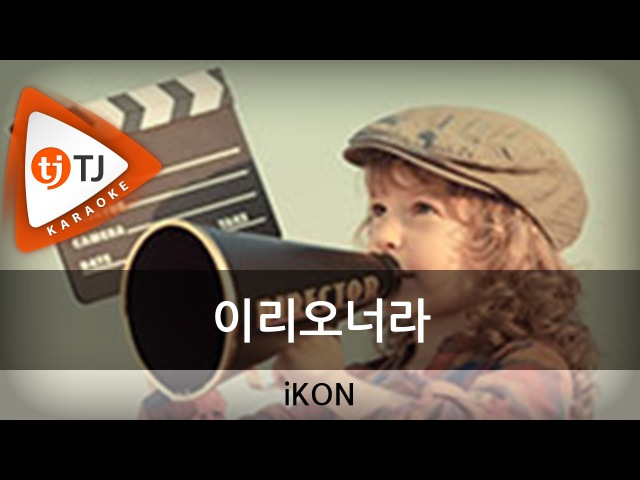 [TJ노래방] 이리오너라 - 아이콘(B.I 바비) (ANTHEM - iKON) / TJ Karaoke кфк