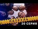 Патруль 20 серия 1 сезон