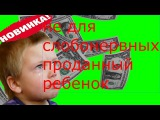Проданный ребенок кино 2016 мелодрама, драма,