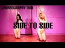 Ariana Grande - Side To Side WAVEYA Choreography MiU