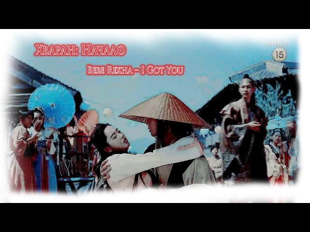 ♥Хваран; Начало|Flower Knights: The Beginning|화랑| Виктория Беккер♥