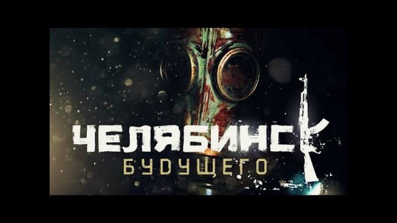 Челябинск Будущего — трейлер сериала (ft. Terl Kabot)
