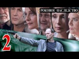 Роковое наследство / Параллельная жизнь 2 серия 2014 детектив приключения сериал