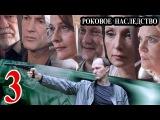 Роковое наследство / Параллельная жизнь 3 серия 2014 детектив приключения сериал