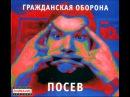 Гражданская Оборона - Посев(альбом,1989)