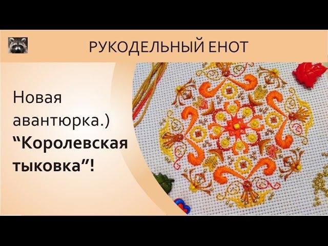 ௐ МОИ ПРОЦЕССЫ АПРЕЛЯ! Авантюра Королевская тыковка (шовчики) ௐ