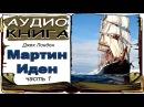 Мартин Иден - Джек Лондон - часть 1 - Аудиокнига