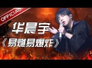 Битва голосов (2016) ep9 Hua Chenyu Flamanable and explosive《易燃易爆炸》华晨宇 《天籁之战》第9期 THE NEXT