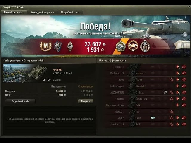 World Of Tanks СУ 85 Мастер SU 85 Master 9 фрагов