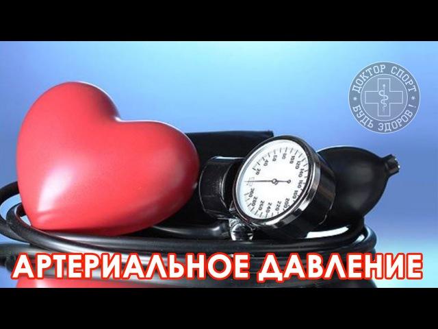Доктор Спорт «Артериальное Давление» ljrnjh cgjhn «fhnthbfkmyjt lfdktybt»