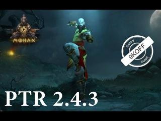 Diablo 3: двойной удар от LoN LTK монаха (наследие кошмаров) PTR 2.4.3