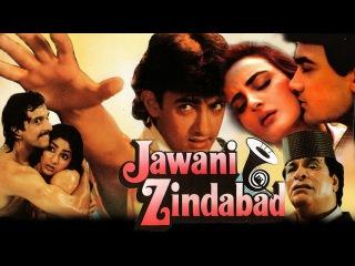 Jawani Zindabad (1990) Full Hindi Movie | Aamir Khan, Farha Naaz, Javed Jaffrey, Kader Khan