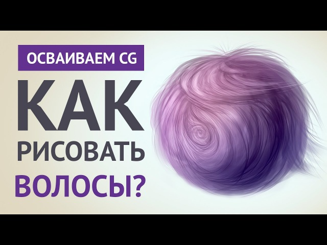 Как рисовать волосы и шерсть – Гайд по CG