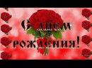 С_ДНЕМ_РОЖДЕНИЯ!Музыкальные_открытки