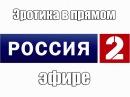 ТЕЛЕВИЗОР=ЗОМБОЯЩИК ДЛЯ РОССИЯН! Эротика в прямом эфире телеканала Россия 2 Россия 1 Россия 24