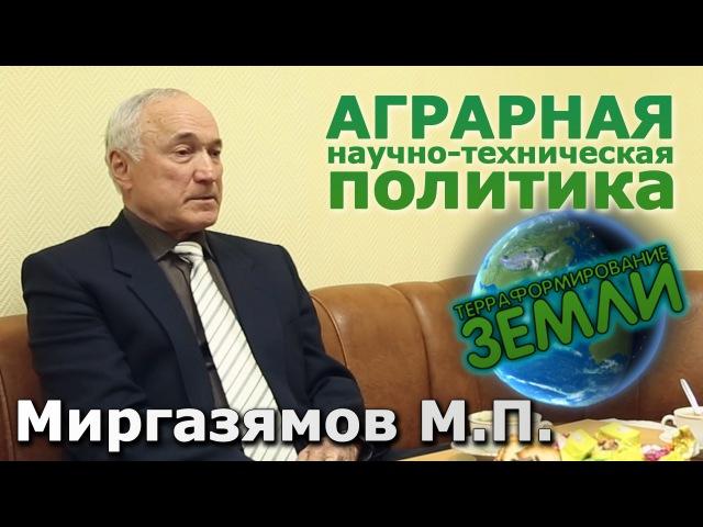Беседа с Миргазямовым М.П. Управленцы Башкортостана и ликвидация ГУ БИЦОР