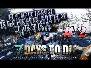 7 Days to Die 2 часть. Выживание Джека - продолжение истории