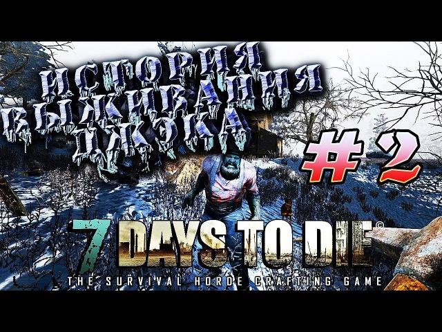 7 Days to Die I Выживание Джека - часть II - продолжение истории