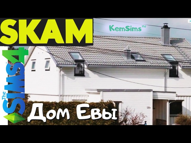 SKAM Строим в The Sims 4 Дом Евы из сериала Стыд